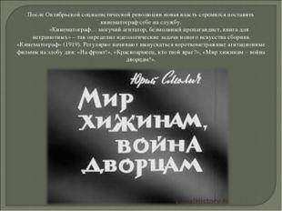 После Октябрьской социалистической революции новая власть стремится поставить