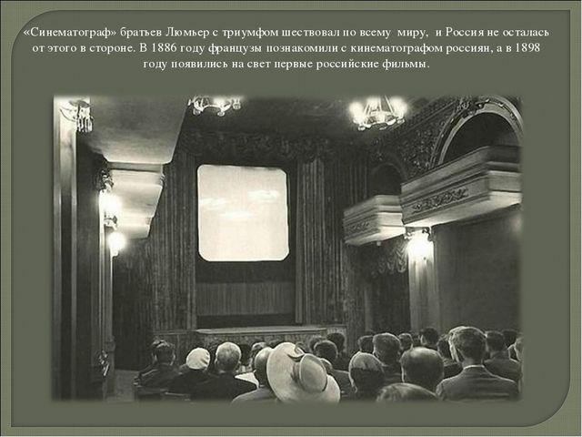 «Синематограф» братьев Люмьер с триумфом шествовал по всему миру, и Россия...
