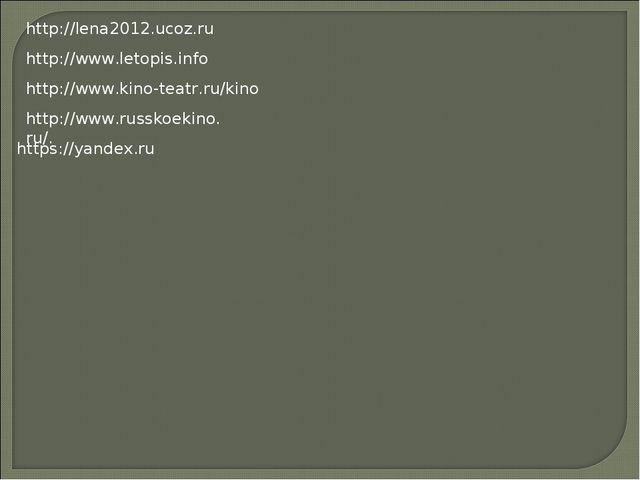 http://lena2012.ucoz.ru http://www.letopis.info http://www.kino-teatr.ru/kino...