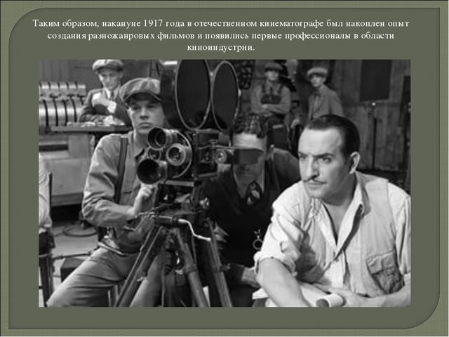 Таким образом, накануне 1917 года в отечественном кинематографе был накоплен...