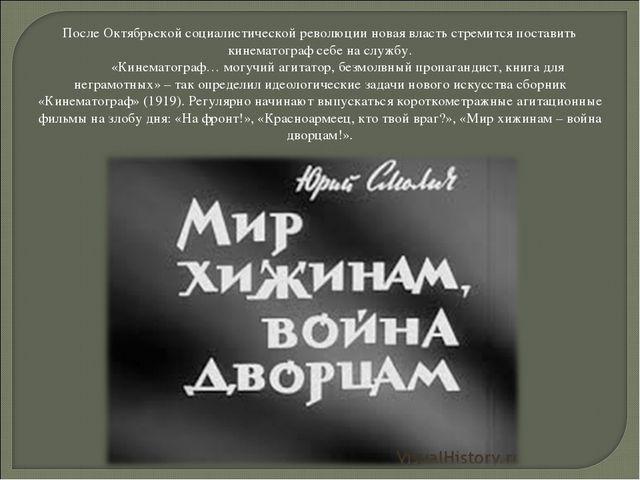 После Октябрьской социалистической революции новая власть стремится поставить...