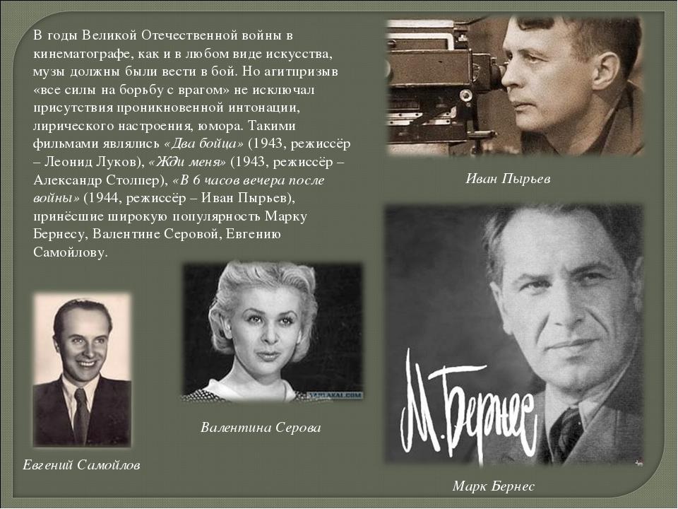 В годы Великой Отечественной войны в кинематографе, как и в любом виде искусс...