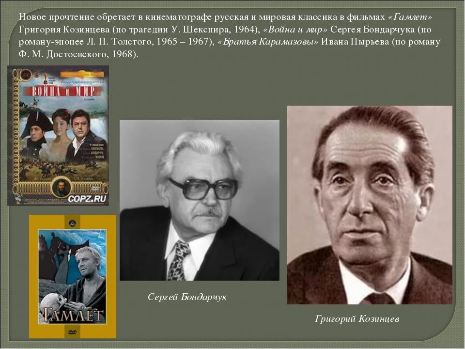Новое прочтение обретает в кинематографе русская и мировая классика в фильмах...