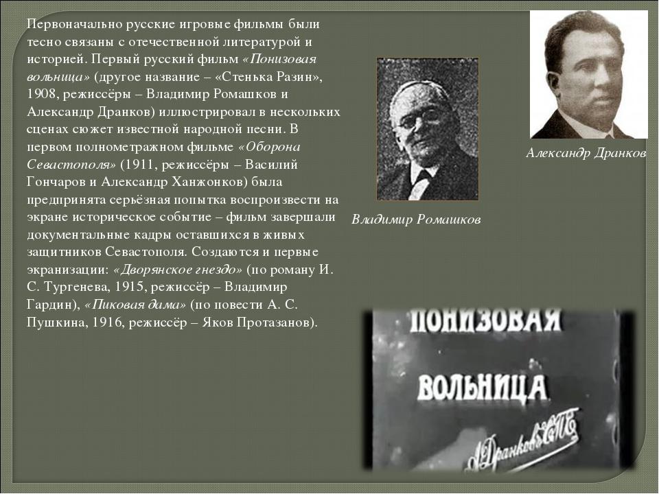 Первоначально русские игровые фильмы были тесно связаны с отечественной литер...