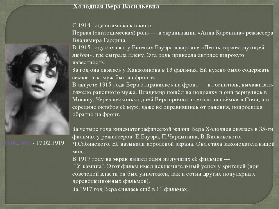 09.08.1893 - 17.02.1919 С 1914 года снималась в кино. Первая (эпизодическая)...