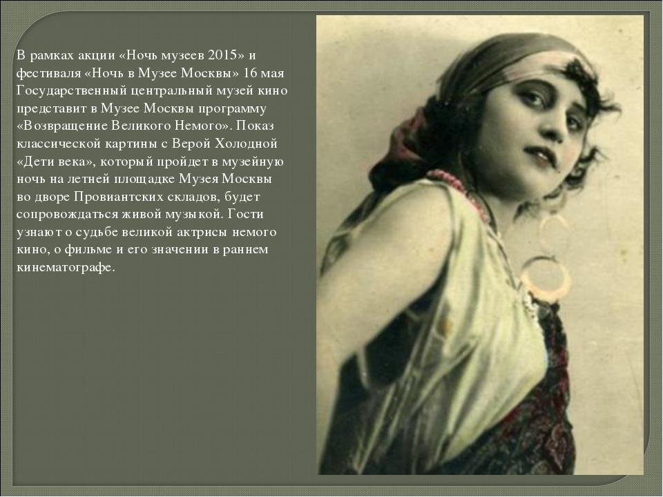 В рамках акции «Ночь музеев 2015» и фестиваля «Ночь в Музее Москвы» 16 мая Го...
