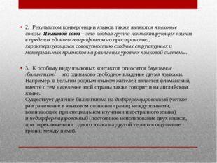 2.Результатом конвергенции языков также являютсяязыковые союзы.Языковой с