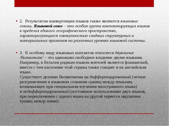 2.Результатом конвергенции языков также являютсяязыковые союзы.Языковой с...