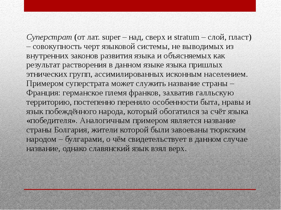 Суперстрат(от лат. super – над, сверх и stratum – слой, пласт) – совокупност...