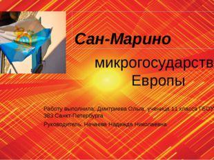 Сан-Марино микрогосударство Европы Работу выполнила: Дмитриева Ольга, ученица
