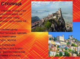 Столица Столица страны город Сан-Марино расположена на западном склоне горы М