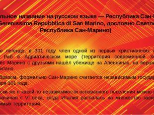 Официальное название на русском языке — Республика Сан-Марино (итал. Serenis