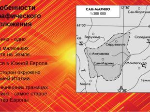 Особенности географического положения Сан-Марино - одно из самых маленьких го