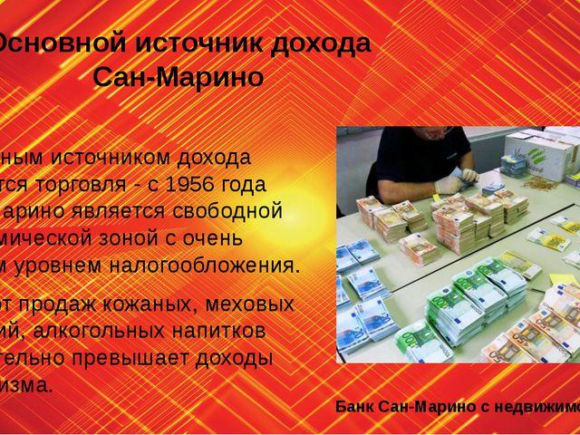 Основной источник дохода Сан-Марино Основным источником дохода является торго...