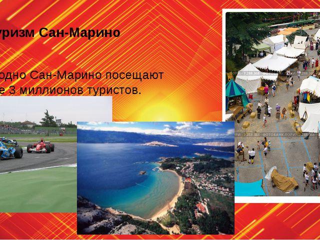 Туризм Сан-Марино Ежегодно Сан-Марино посещают более 3 миллионов туристов.