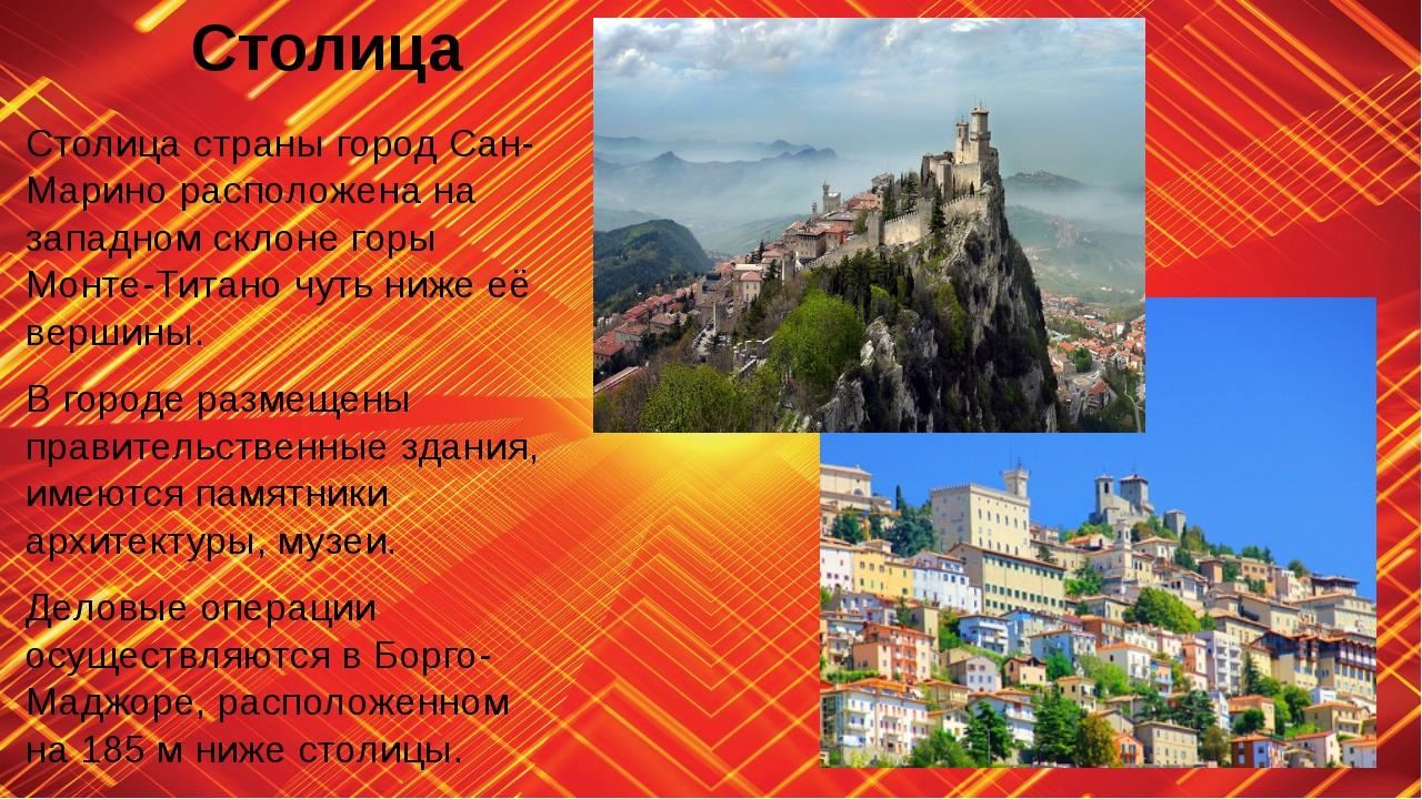 Столица Столица страны город Сан-Марино расположена на западном склоне горы М...