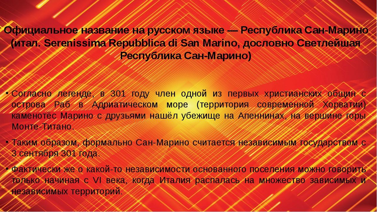 Официальное название на русском языке — Республика Сан-Марино (итал. Serenis...