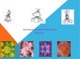 Рисунки №4техника узелкового батика (узлы