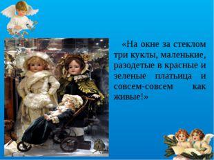 «На окне за стеклом три куклы, маленькие, разодетые в красные и зеленые плат
