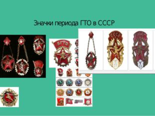 Значки периода ГТО в СССР