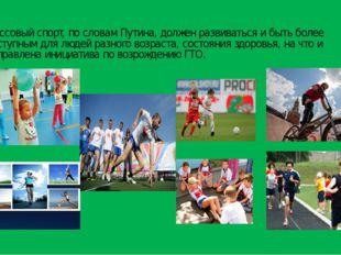 Массовый спорт, по словам Путина, должен развиваться и быть более доступным д
