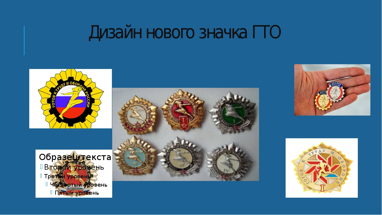 Дизайн нового значка ГТО