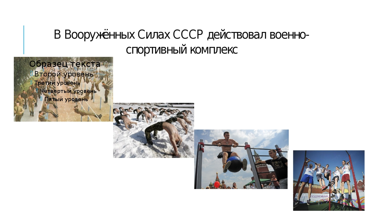 В Вооружённых Силах СССР действовал военно-спортивный комплекс