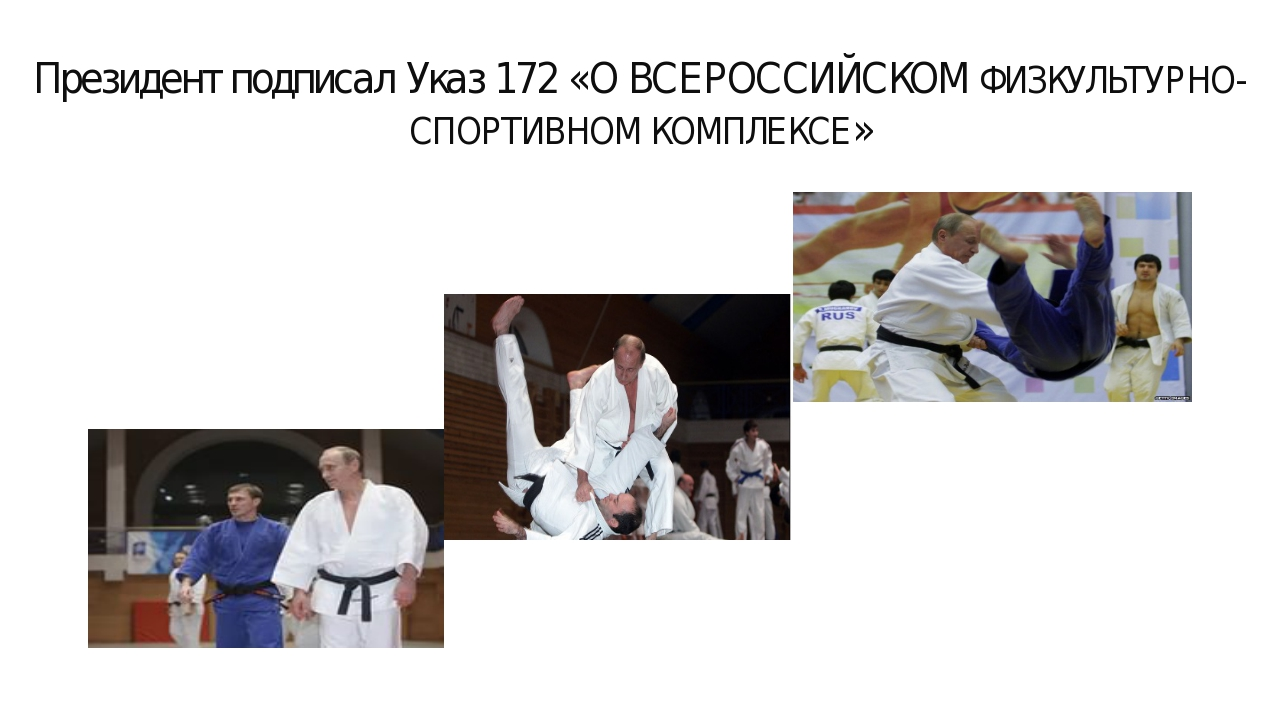 Президент подписал Указ 172 «О ВСЕРОССИЙСКОМ ФИЗКУЛЬТУРНО-СПОРТИВНОМ КОМПЛЕКСЕ»