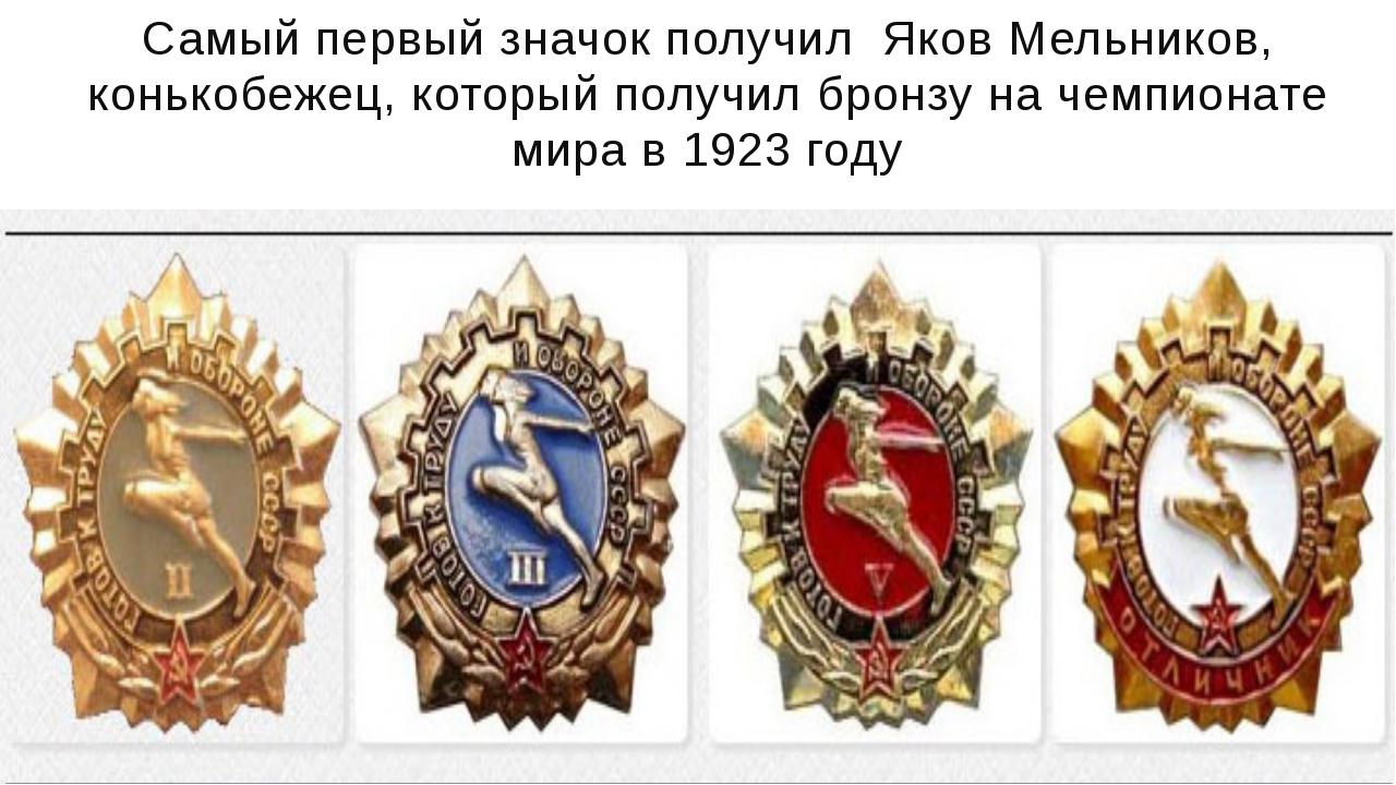 Самый первый значок получил Яков Мельников, конькобежец, который получил брон...