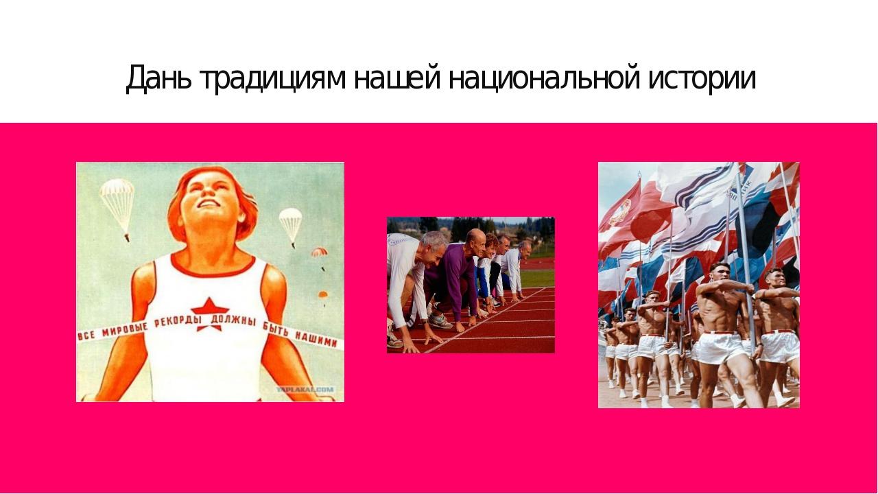 Дань традициям нашей национальной истории