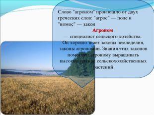 """Слово """"агроном"""" произошло от двух греческих слов: """"агрос"""" — поле и """"номос"""" —"""