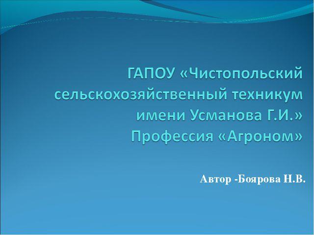 Автор -Боярова Н.В.