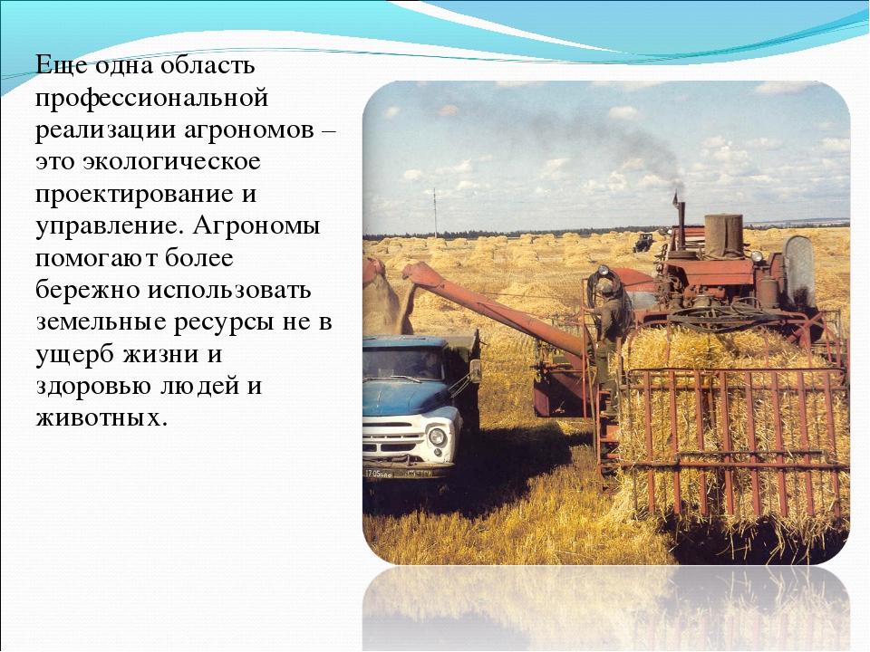 Еще одна область профессиональной реализации агрономов – это экологическое пр...