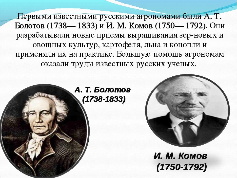Первыми известными русскими агрономами были А. Т. Болотов (1738— 1833) и И....