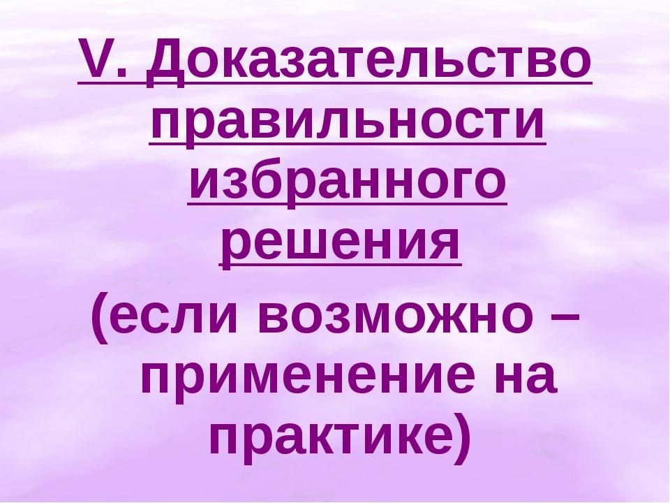 V. Доказательство правильности избранного решения (если возможно – применение...
