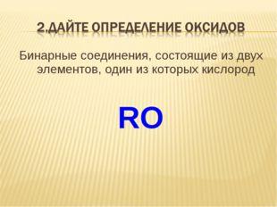 Бинарные соединения, состоящие из двух элементов, один из которых кислород RO