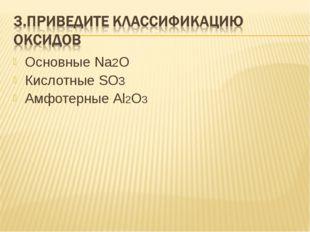 Основные Na2O Кислотные SO3 Амфотерные Al2O3