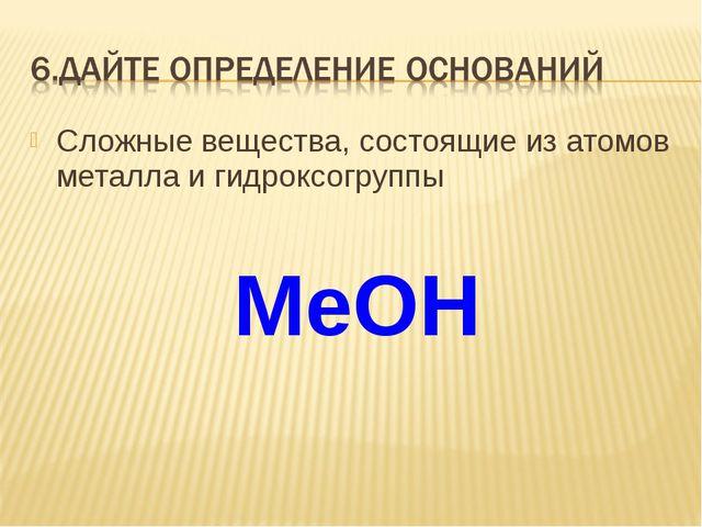 Сложные вещества, состоящие из атомов металла и гидроксогруппы MeOH