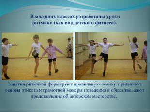 В младших классах разработаны уроки ритмики (как вид детского фитнеса). Занят