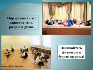 . Мир фитнеса - это единство тела, разума и души. Занимайтесь фитнесом и будь