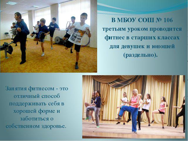 В МБОУ СОШ № 106 третьим уроком проводится фитнес в старших классах для девуш...