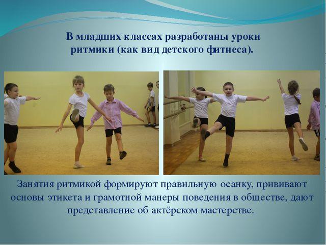 В младших классах разработаны уроки ритмики (как вид детского фитнеса). Занят...