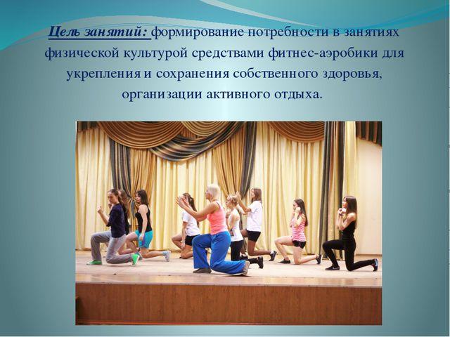 Цель занятий: формирование потребности в занятиях физической культурой средст...