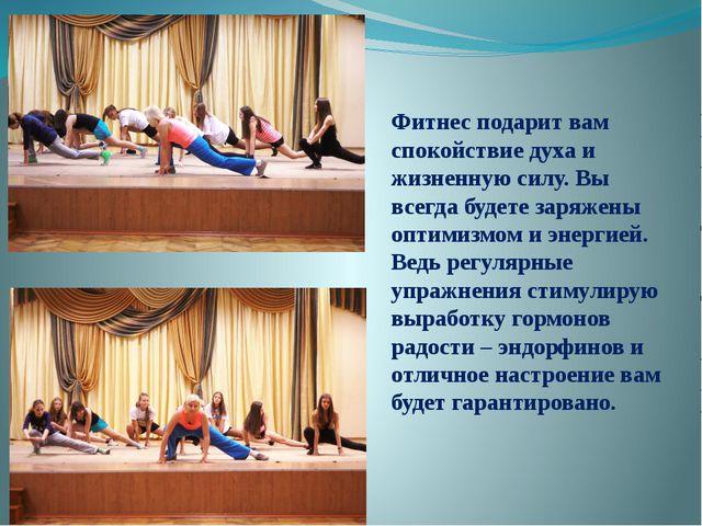 Фитнес подарит вам спокойствие духа и жизненную силу. Вы всегда будете заряже...