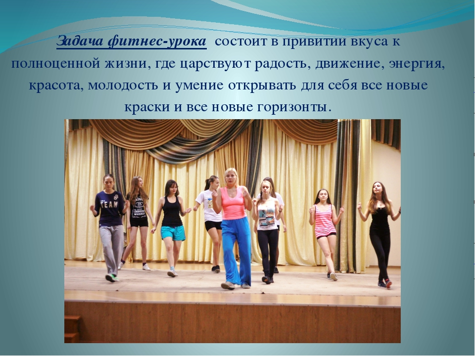 Задача фитнес-урока состоит в привитии вкуса к полноценной жизни, где царству...