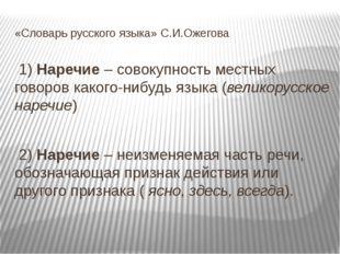 «Словарь русского языка» С.И.Ожегова 1) Наречие – совокупность местных говоро