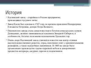 История Каслинский завод – старейшее в России предприятие, производящеечугун