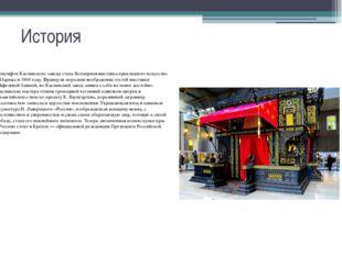 История Триумфом Каслинского завода стала Всемирная выставка прикладного иску