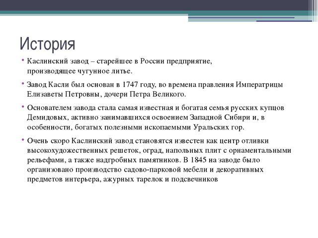 История Каслинский завод – старейшее в России предприятие, производящеечугун...