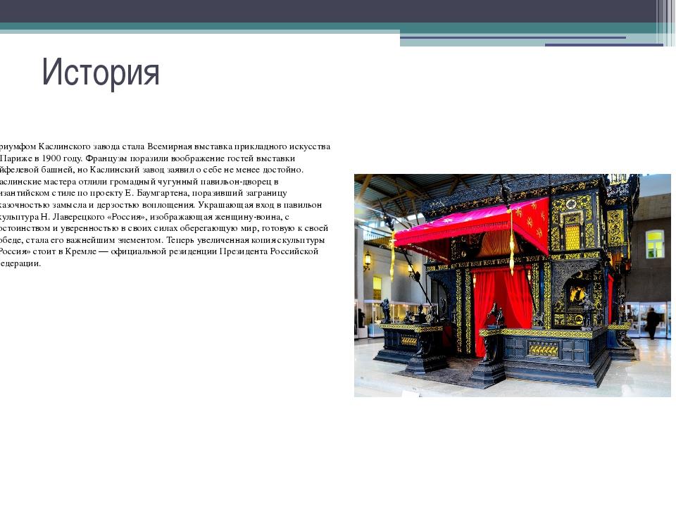 История Триумфом Каслинского завода стала Всемирная выставка прикладного иску...